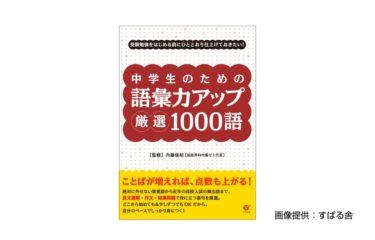 中学生のための語彙力アップ厳選1000語