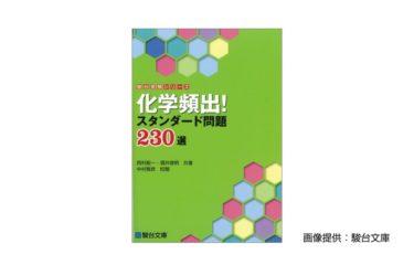 駿台受験シリーズ「化学頻出!スタンダード問題230選」