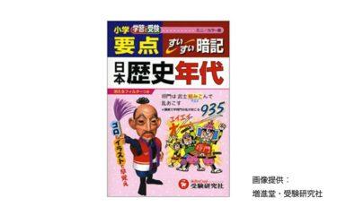 小学日本歴史年代すいすい暗記