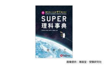 スーパー理科事典 四訂版:知りたいことがすぐわかる!