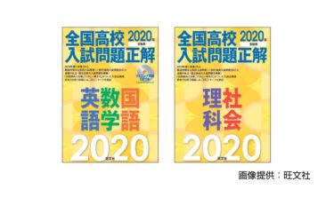 2020年受験用 全国高校入試問題正解