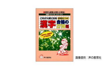 これが入試に出る 漢字 合格の2730題