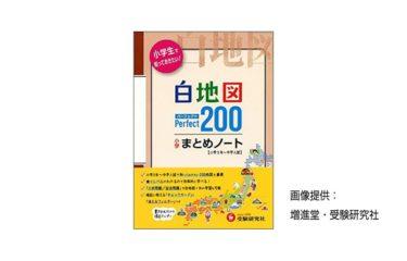 小学 白地図パーフェクト200 まとめノート