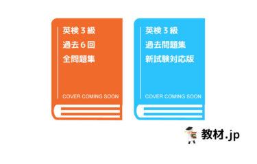 英検3級 過去6回全問題集/英検3級 過去問題集 新試験対応版